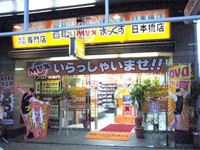 買取りまっくす日本橋店、恵美須町駅前に本日オープン