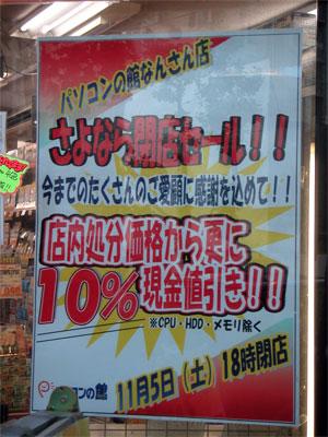 「パソコンの館 なんさん店」11月5日で閉店