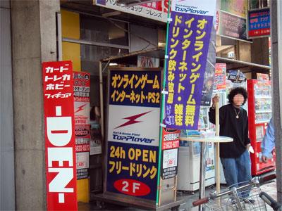 ネットカフェ「TopPlayer」、日本橋4丁目に本日オープン
