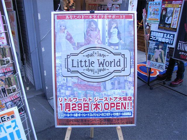 ジーストア大阪に「リトルワールド」がオープン
