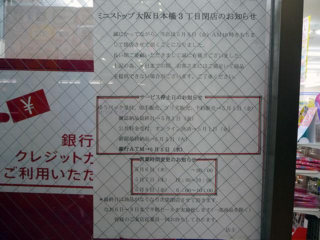 ミニストップ、「日本橋3丁目店」を5/8で閉店