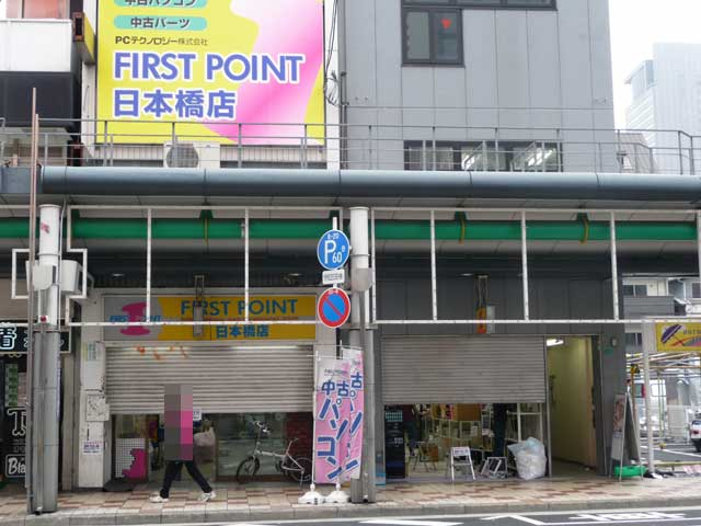 中古PCの「FIRSTPOINT」、店舗を移転