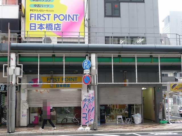中古PCの「FIRSTPOINT」、店舗を移転