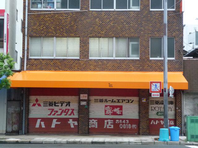 日本橋東の「ハトヤ商店」が閉店、一部業務は新会社で継続