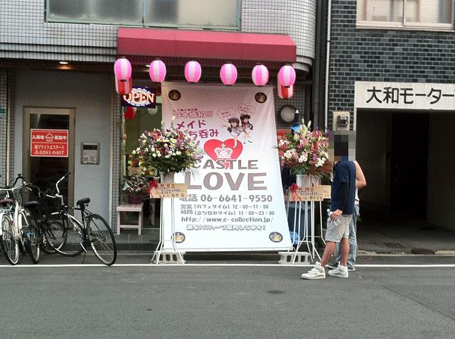 日本橋西1丁目にメイド立ち飲みBAR「キャッスルラブ」がオープン