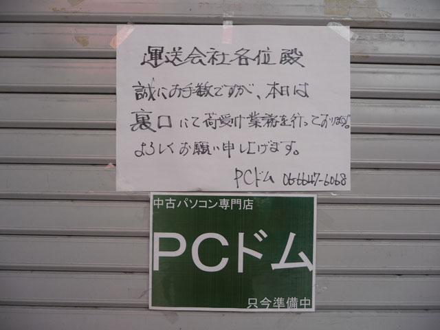 日本橋4丁目・ファーストポイント跡には同業の「PCドム」が出店準備中