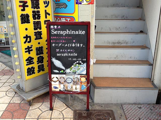 日本橋4丁目に精霊石専門店「Seraphinaite」がオープン