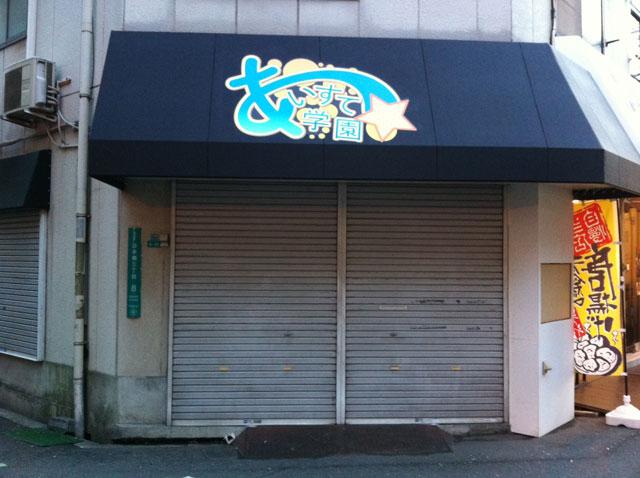 日本橋3丁目・パティスリーえむ跡は「あいすて学園」が出店準備中
