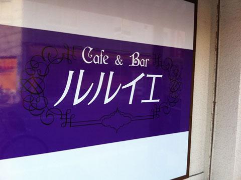 オタロード南端にメイドカフェ&バー「ルルイエ」 カフェドールから分離独立