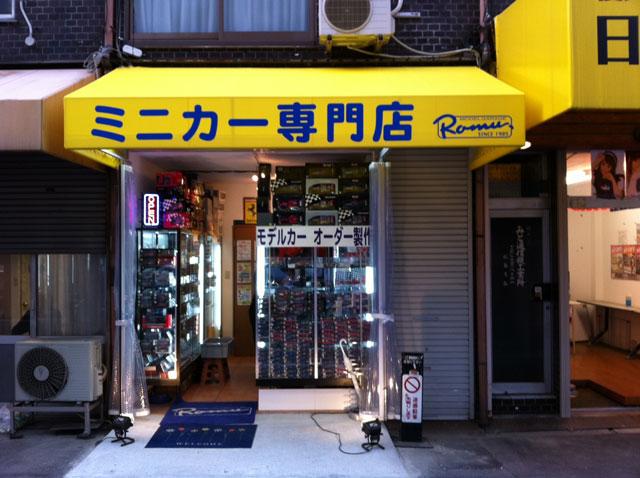 モデルガレージロム、日本橋店を移転 初の路面店に