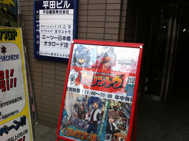 オタロード・平田ビルにトレカ専門店「カリントウ」がオープン