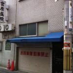 日本橋3丁目の「宮原医院」が営業終了