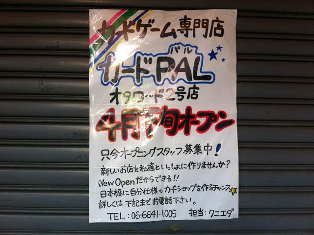 オタロードにトレカ専門店「カードPAL」オープン準備中 日本橋エーツーの新展開か