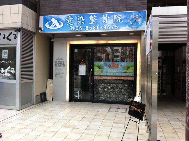 日本橋西1丁目のリラクゼーションサロン「REST HAND」は「愛染鍼灸整骨院」に