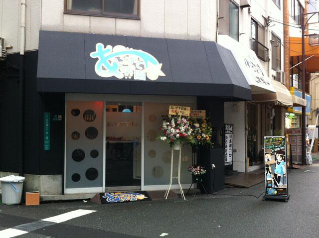 """日本橋3丁目に""""学園Bar""""「あいすて学園」がオープン"""