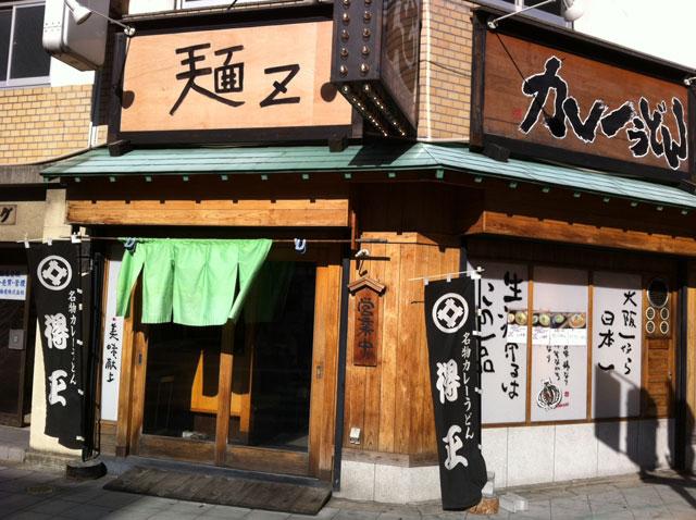 カレーうどん専門店「得正」、恵美須町から撤退 5月からは「麺Z」に
