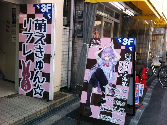 オタロードの「しゅぷれ~む」3階にリフレ「リトルラビット」がオープン