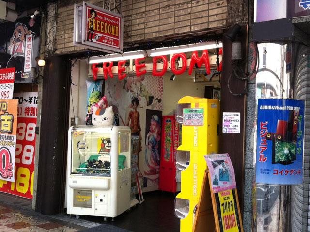 ゲーセン「FREEDOM」が店舗網再編、2号店を5月末で閉店