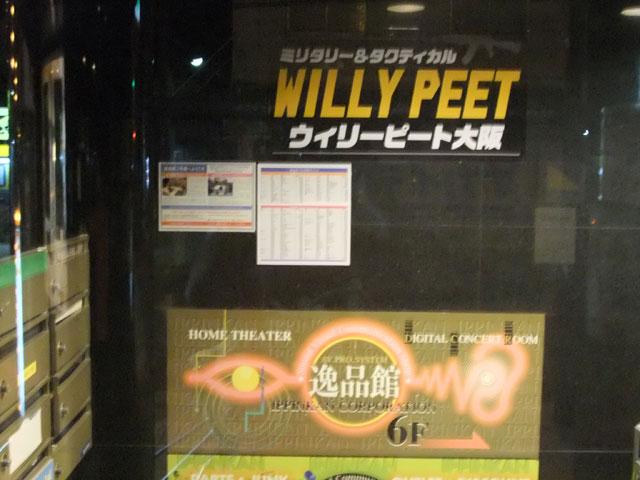 日本橋5丁目にエアガン&ミリタリーグッズ専門店「ウイリーピート」がオープン