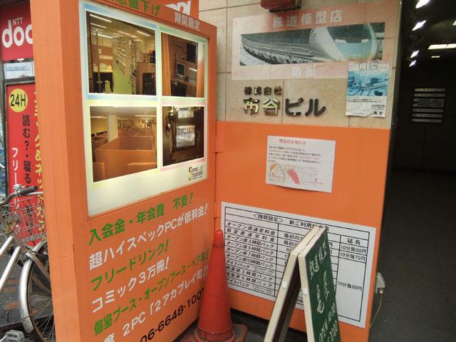コミックステーション、日本橋店を今月末で閉店