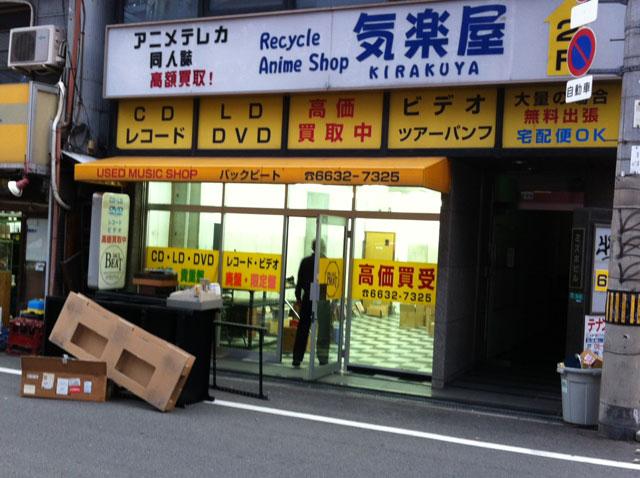 オタロード南端の中古レコード店「BACKBEAT」が閉店