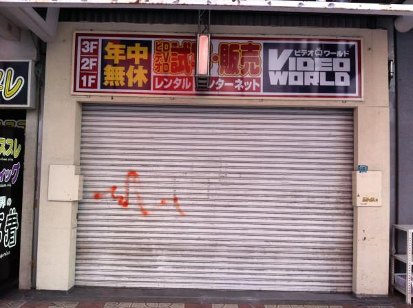 DVD・ビデオ試写&販売の「ビデオワールド」、日本橋から撤退