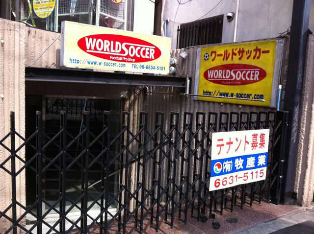 サッカーユニフォーム専門店「ワールドサッカー」が閉店、九条に移転
