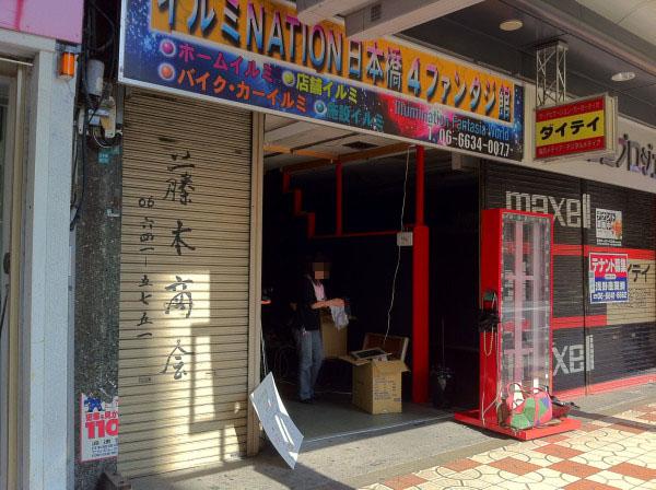 日本橋4丁目のLEDイルミ専門店「日本橋4ファンタジ館」が店舗移転