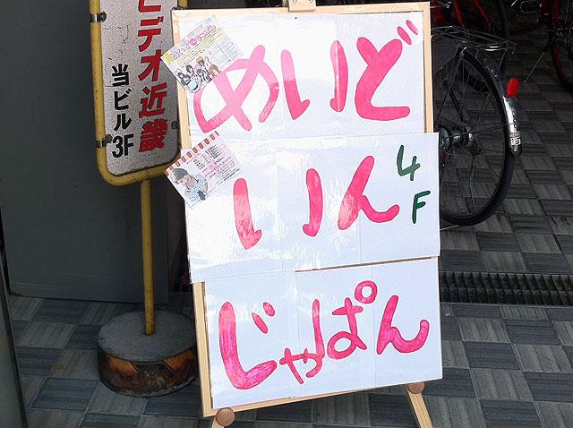 日本橋5丁目にメイドリフレ「めいどいんじゃぱん」がオープン
