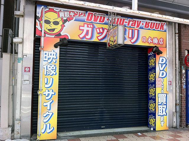 日本橋5丁目のDVD専門店「ガッポリ」は事実上の閉店か