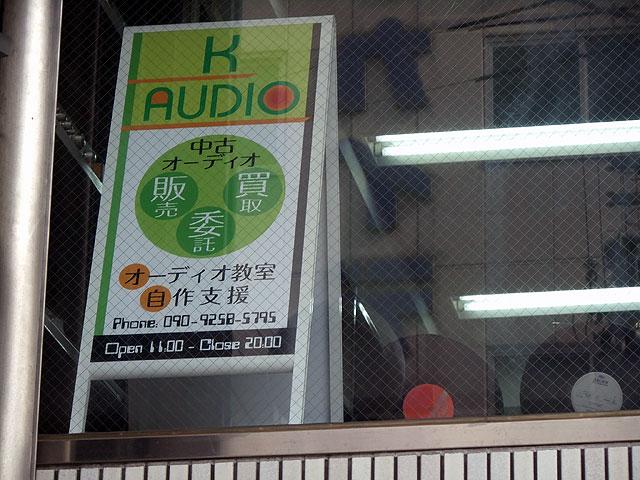 日本橋5丁目に中古オーディオ専門店「K-AUDIO」が7月オープン