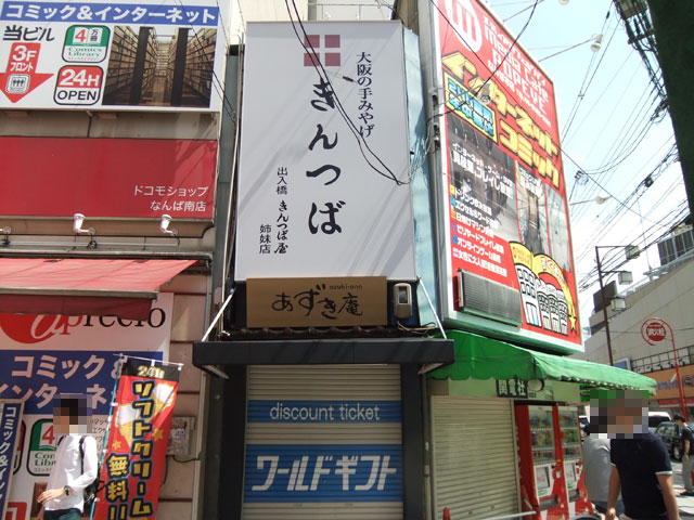 なんさん通りに和菓子専門店「あずき庵」がオープン準備中