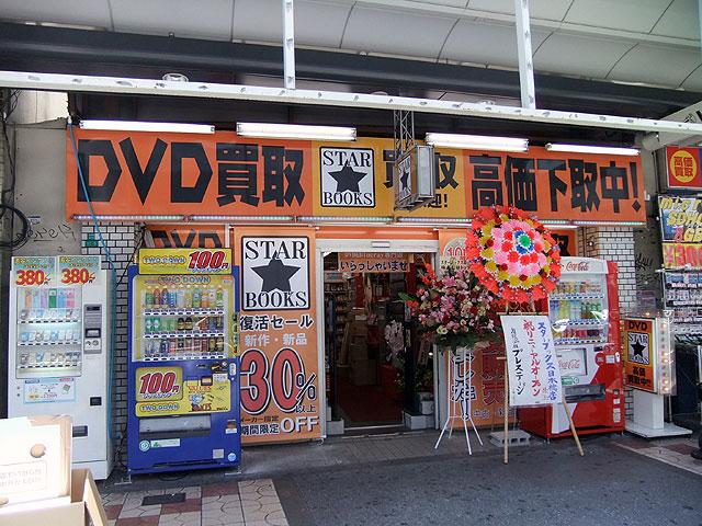 日本橋5丁目のDVD専門店「道楽」、「スターブックス」に店名を再変更
