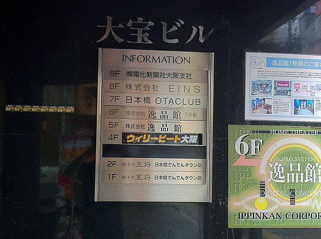 同人誌専門の漫画喫茶「日本橋おたクラブ」がオープン準備中