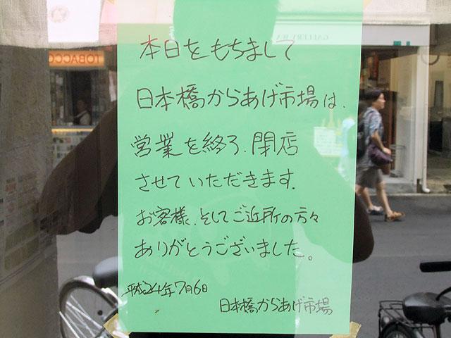 日本橋からあげ市場、7/6で閉店
