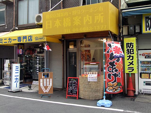 日本橋案内所、事実上の営業休止 からあげ屋台に衣替え?