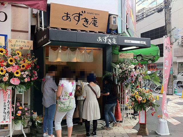 なんさん通りに「あずき庵」がオープン 出入橋きんつば屋の姉妹店