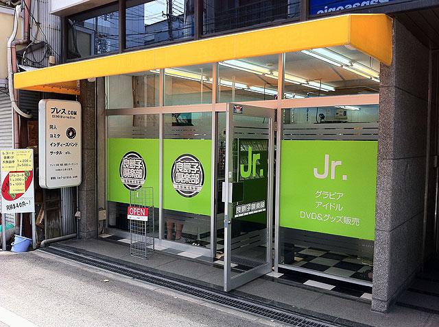 オタロード南端にジュニアグラビアアイドルの専門店「良夢子倶楽部」がオープン