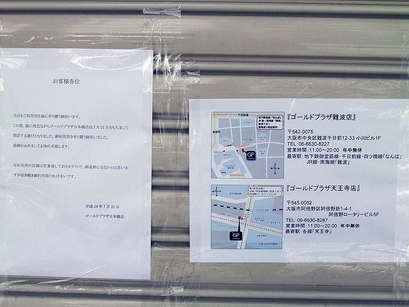 金・プラ買取専門店「ゴールドプラザ」、日本橋からは半年で撤退