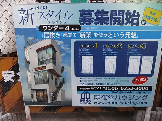 日本橋4丁目に飲食店向けビル「ワンダー4ビル」が今秋完成予定