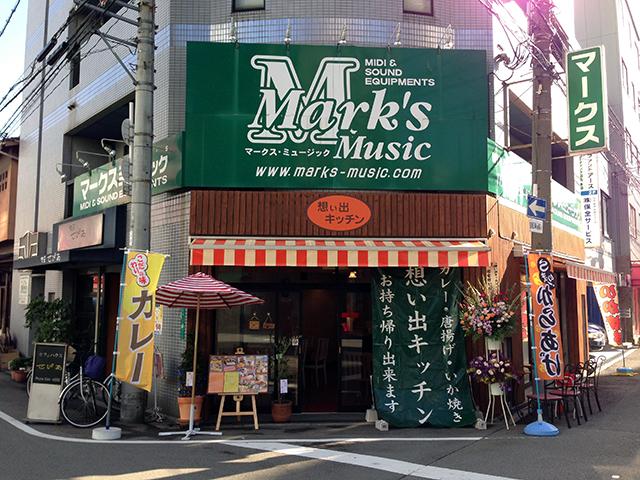 日本橋西1丁目にカレーと唐揚げ・いか焼の「想い出キッチン」がオープン