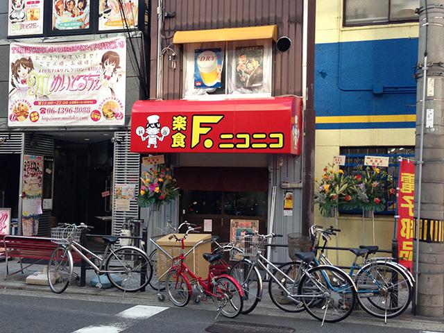 日本橋5丁目に定食と居酒屋の「楽食 F.ニコニコ」がオープン