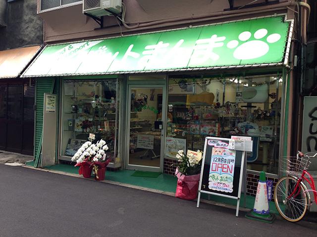 日本橋3丁目にペット用品専門店「ペットまんま」がオープン