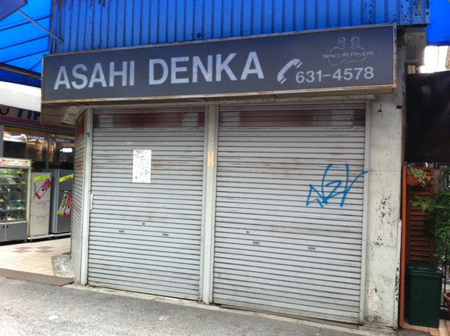 日本橋4丁目の「旭電化」、店舗を移転