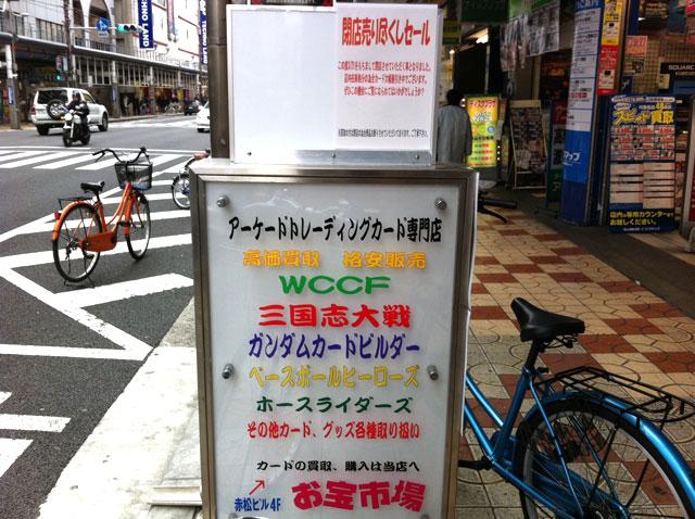 トレカ専門店「お宝市場」、日本橋店の営業は明日21日まで