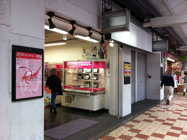 堺筋・旧K-BOOKS弐番館跡にクレーンゲーム専門店「ライズ」がオープン