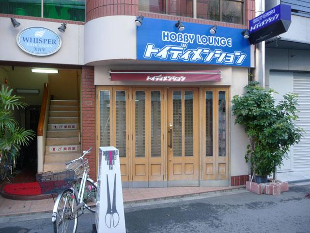 日本橋4丁目にホビーラウンジ「トイディメンション」がオープン予定