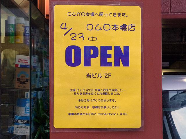 モデルガレージロム、日本橋に再出店