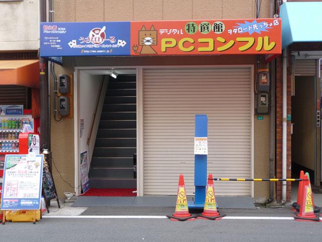 オタロード・PCNET跡には同業の「PCコンフル」が5/3オープン