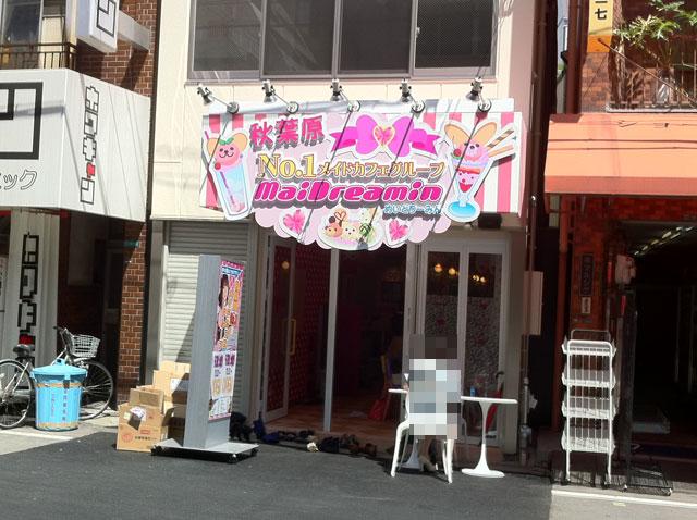秋葉原から進出のメイドカフェ「めいどりーみん」、オープンは5/28に決定